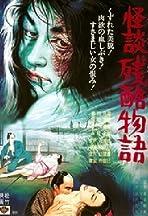 Girl Diver of Spook Mansion