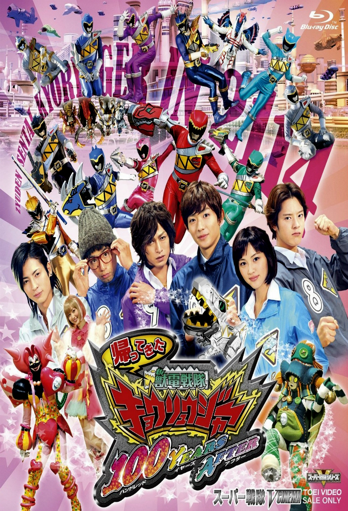 Zyuden Sentai Kyoryuger: 100 YEARS AFTER
