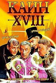 Kain XVIII Poster
