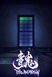 Watch Online Ao Oni: The Animation HD Full Movie Free