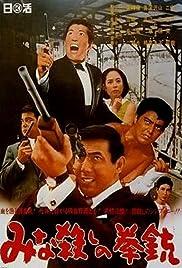 Minagoroshi no kenjû(1967) Poster - Movie Forum, Cast, Reviews