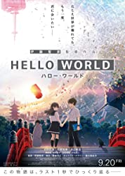 Hello World (2019) poster