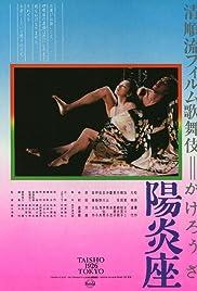 Heat-Haze Theatre(1981) Poster - Movie Forum, Cast, Reviews