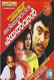 Oridathoru Phayalwan Poster
