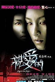 Chan oi dik Poster