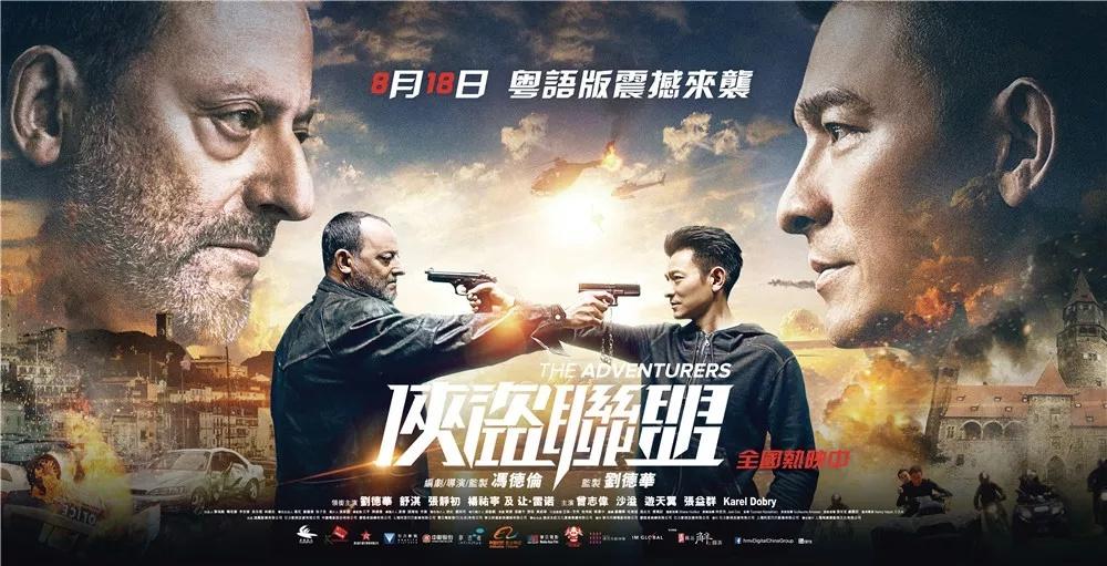The Adventurers – Xia dao lian meng (2017), filme online subtitrat în Română