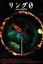Ringu 0 (2000) Poster