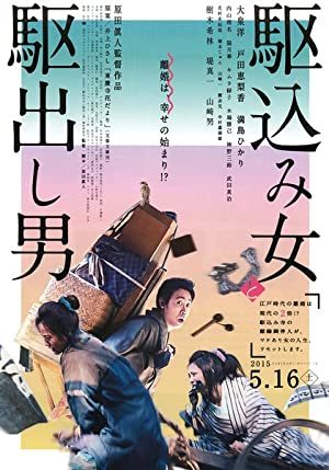 Kakekomi onna to kakedashi otoko (2015)