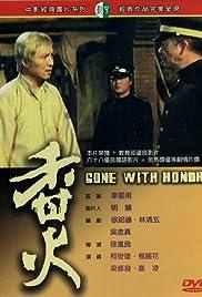 Xiang huo Poster