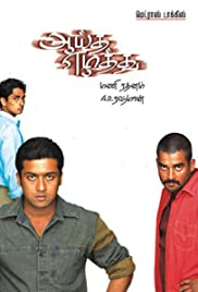 Ayitha Ezhuthu(2004) Poster - Movie Forum, Cast, Reviews