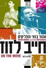 Hayav Lazuz Poster