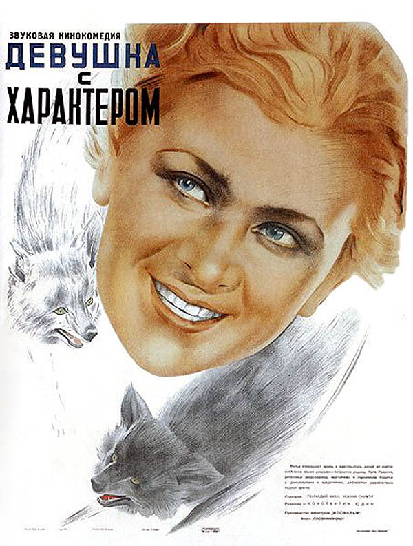 Devushka s kharakterom (1939)
