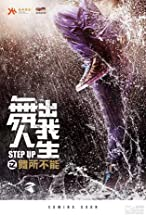 Primary image for Step Up 6