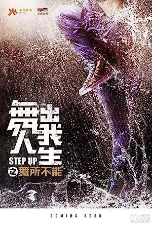 Step Up – Year of the Dance (Step Up China) สเต็ปโดนใจ หัวใจโดนเธอ 6