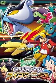 Pokemon: The Legend of Thunder Poster