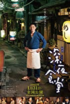 Image of Midnight Diner