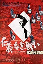Hiroshima Death Match(1973) Poster - Movie Forum, Cast, Reviews