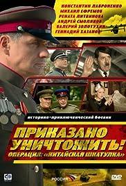 Prikazano unichtozhit. Operatsiya 'Kitayskaya shkatulka Poster