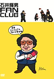 Teruo Ishii Fan Club Poster