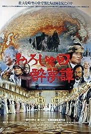 O-Roshiya-koku suimu-tan Poster