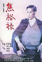 Jiao Yulu