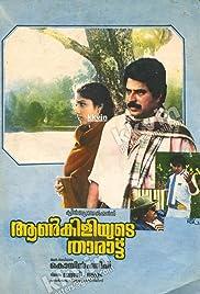 Aankiliyude Tharattu Poster