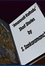 Amravati Ki Kathayein