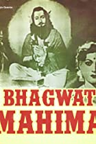Bhagwat Mahima (1955) Poster