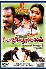 Ponmudipuzhayorathu Poster