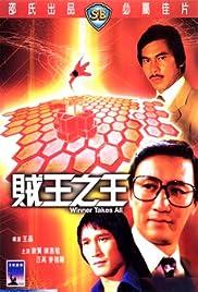 Chak wong ji wong Poster