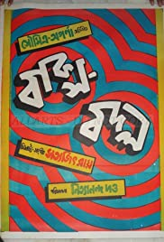 Baksa Badal (1970) Poster - Movie Forum, Cast, Reviews