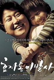 Hyojadong ibalsa Poster