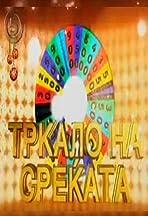 Trkalo na Srekjata
