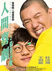 La Comédie Humaine (2010)