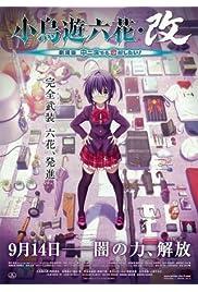 Nonton Film Takanashi Rikka Kai: Gekijouban Chuunibyou demo koi ga shitai! (2013)