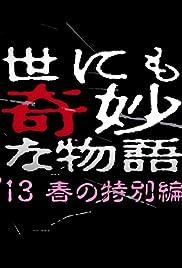 Yonimo kimyô na monogatari: '13 haru no tokubetsuhen Poster