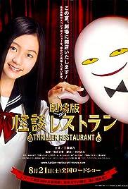Thriller Restaurant the Movie Poster