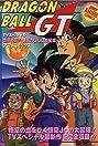 Dragon Ball GT: A Hero's Legacy (1997) Poster