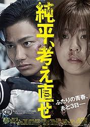 Junpei, Think Again poster