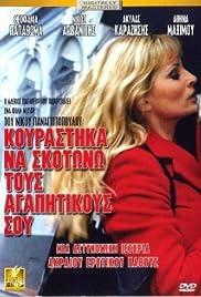 Kourastika na skotono tous agapitikous sou Poster