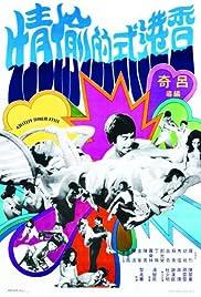 Xiang Gang shi de tou qing Poster