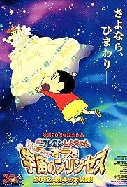 Crayon Shin-chan: Arashi o Yobu! Ora to Uchu no Princess Poster