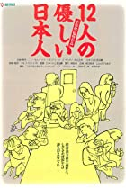Image of Juninin no yasashii nihonjin