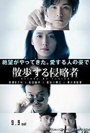 Sanpo suru shinryakusha Poster
