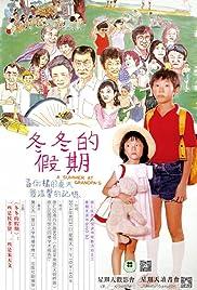 Dong dong de jiàqi Poster