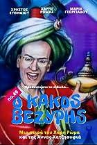 Image of O kakos vezyris