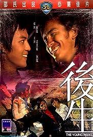 Hou sheng Poster