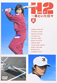 H2: Kimi to itahibi Poster