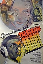 Trevozhnyy vylet Poster