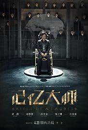 Ji yi da shi Poster